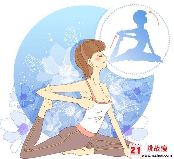 减肥瑜伽第4集